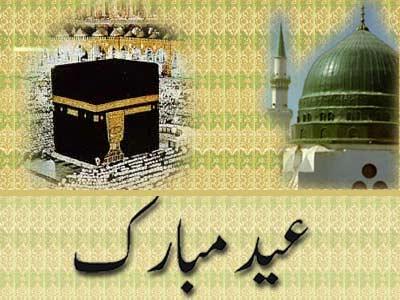 مجموعة صور لبطاقات عيد الاضحى المبارك